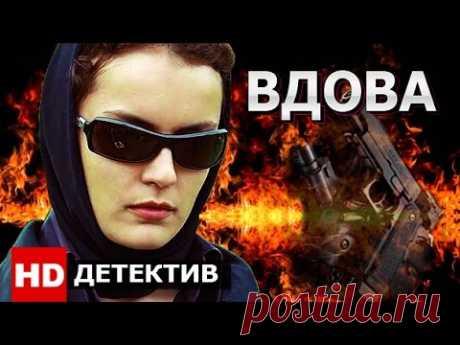 Вдова - детективы [ русский боевик ] фильм целиком - YouTube