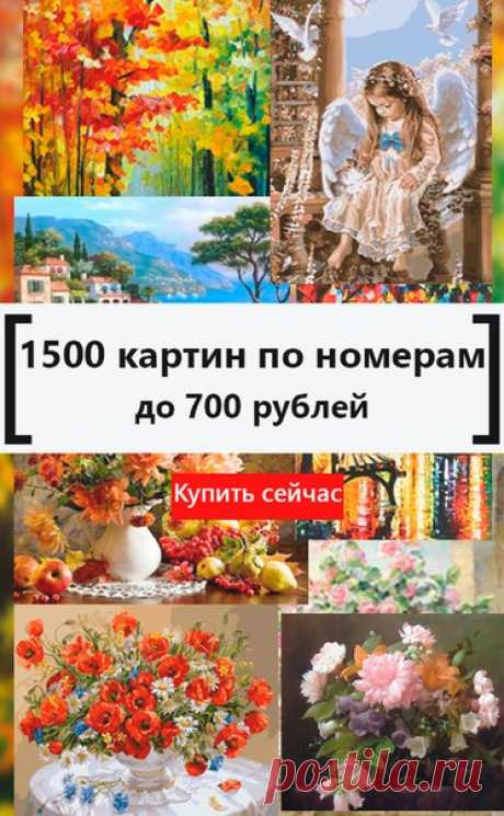 1500 PICTURES ACCORDING TO NUMBERS TO 700 RUBLES! Delivery of any picture is free!