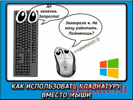 Как без мышки управлять компьютером с клавиатуры Windows 7-10?