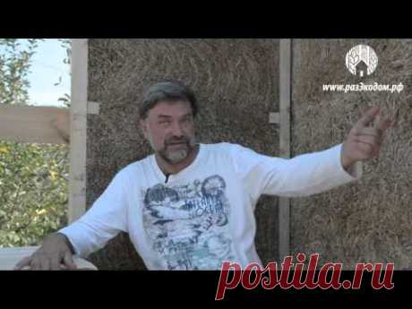 Пресс-конференция Е. И.  Широкова по вопросам соломенного экостроительства