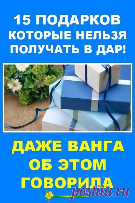 12 подарков, которые нельзя получать в дар! Даже Ванга об этом говорила | Бабушкины секретики