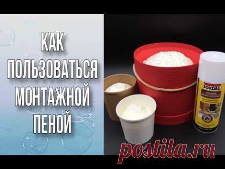 Как пользоваться монтажной пеной/Заполняем кашпо пеной/Мыльная флористика/DIY