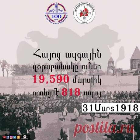 00 տարի առաջ... 31 մարտ 1918: Հայոց ազգային զօրաբանակը ունէր 19.590 մարտիկ, որոնցիգ 818-ը` սպա: