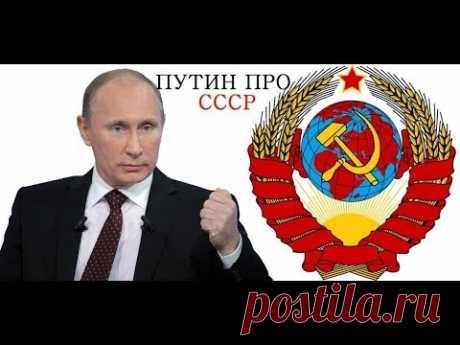 Ответ Путина о том, что СССР и РСФСР живы, но находятся под внешним управлением!