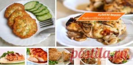 Рецепты из курицы, если надоело есть вареную грудку, разнообразьте свое меню!   Худеем Вкусно