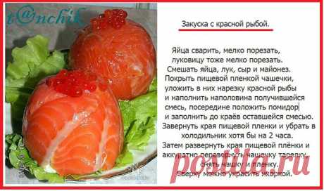 Закуска с красной рыбой.