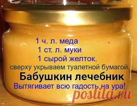 Итак, сам рецепт:   1 ч. л. меда 1 ст. л. муки 1 сырой желток. Перемешиваем и храним в холодильнике. Накладываем на нужное место, сверху укрываем туалетной бумагой.   Меняем повязку каждые 3 часа. Ночью можно не менять.   Буквально следующий день без всякой боли начинает выходить гной. Если ранка болезненная, то просто снимаем бумагу, специально ничего не подчищая накладываем новый слой.