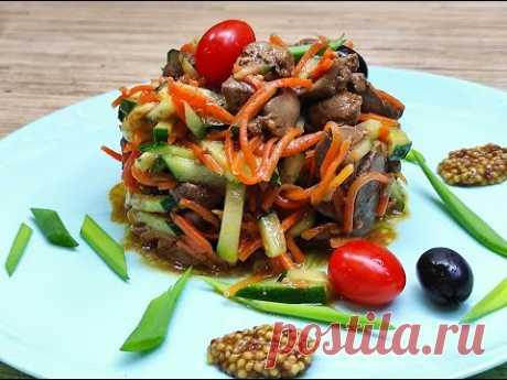 НЕВЕРОЯТНО вкусный салат из ПЕЧЕНИ