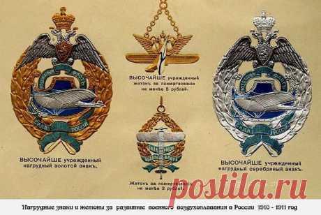 нагрудные знаки и жетоны за развитие военного воздухоплавания в России 1910-1911 год