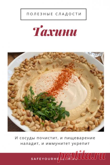 Тахини (тахина, тхина): её польза и вред, рецепты приготовления. Тахина (тахини, тхина) - кунжутная паста с большим количеством полезных свойств. Её разновидности и отличие от урбеча. Состав и противопоказания. Как её приготовить. Рецепты