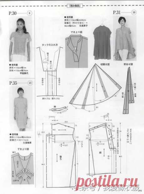 Японские выкройки: платья и туники / Простые выкройки / ВТОРАЯ УЛИЦА - Выкройки, мода и современное рукоделие и DIY
