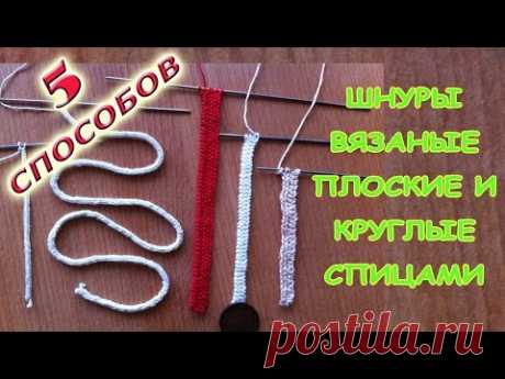 Полый шнур (i-cord) и тесьма спицами / Hollow cord (i-cord) and braid with knitting needles