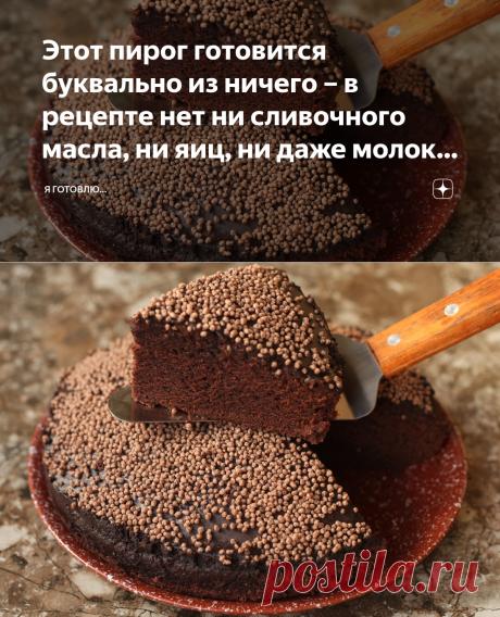 Этот пирог готовится буквально из ничего – в рецепте нет ни сливочного масла, ни яиц, ни даже молока или кисломолочных продуктов | Я Готовлю... | Яндекс Дзен