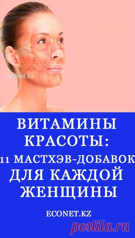 Витамины красоты: 11 мастхэв-добавок для каждой женщины  Часто нам приходится скрывать несовершенства кожи под макияжем, а тусклость и ломкость волос – под косметическими маслами. Мы грешим на витаминные крема и маски, которые не дают должного эффекта, забывая, что красоту нужно поддерживать и изнутри.