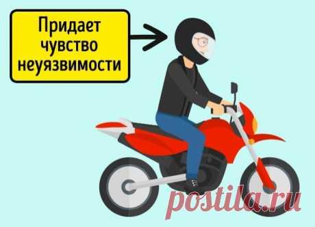 Эффект Пельцмана. Суть этого эффекта заключается в том, что обилие защитных устройств и различных правил техники безопасности приводит к тому, что человек начинает чувствовать себя неуязвимым, из-за чего повышается риск несчастного случая. Например, если забрать у мотоциклиста шлем или еще какую-либо часть экипировки, он будет ездить значительно аккуратнее, чем при наличии полной экипировки.