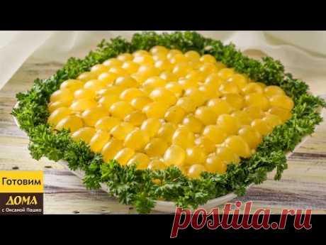 Salat Tiffani hermoso y sabroso. La receta para Nuevo Año 2017