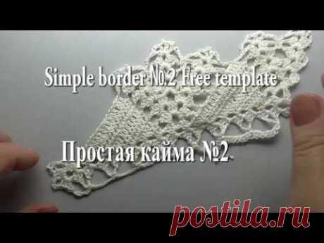 crochet border No 2 free template Простая кайма крючком №2