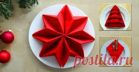 Новогоднее оригами: как сложить салфетки в форме звезды — I Love Hobby — Лучшие мастер-классы со всего мира!