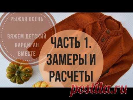 MK infantil kardigana \/ Ч.1 \/ la Entrada \/ la Cinta \/ las Mediciones \/ el Cálculo del retoño \/ el Raglán de arriba con el retoño