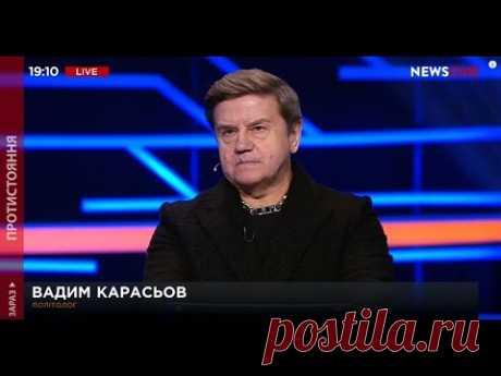 ВАДИМ КАРАСЕВ на NEWSONE | «Предисловие» к «Противостоянию», 13.12.19