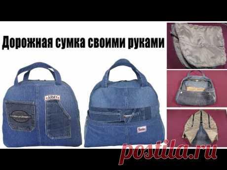 Мечтаете давно сшить дорожную сумку? Смотрите подробный МК по пошиву сумки с джинсы.