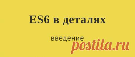 ES6 в деталях: введение / Хабрахабр
