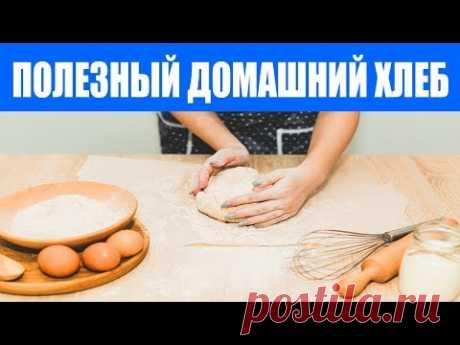 Полезный Хлеб Без Дрожжей. Рецепт Как приготовить
