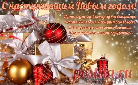 музыкальное поздравление с новым годом скачать бесплатно: 8 тыс изображений найдено в Яндекс.Картинках