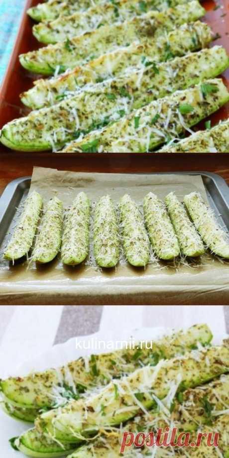 Самый любимый рецепт запеченных кабачков с сыром.