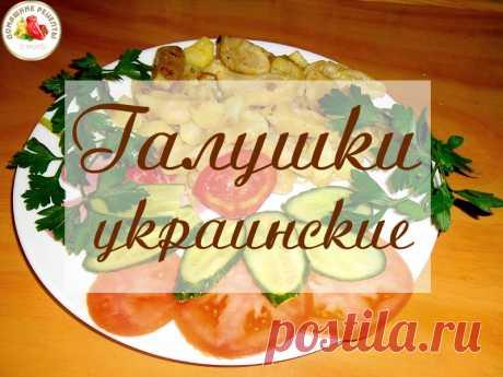 Галушки украинские.  Галушки — очень сытное и вкусное блюдо. Этот рецепт выручит Вас если надо быстро накормить семью, причем из самых обычных продуктов, без особых затрат…