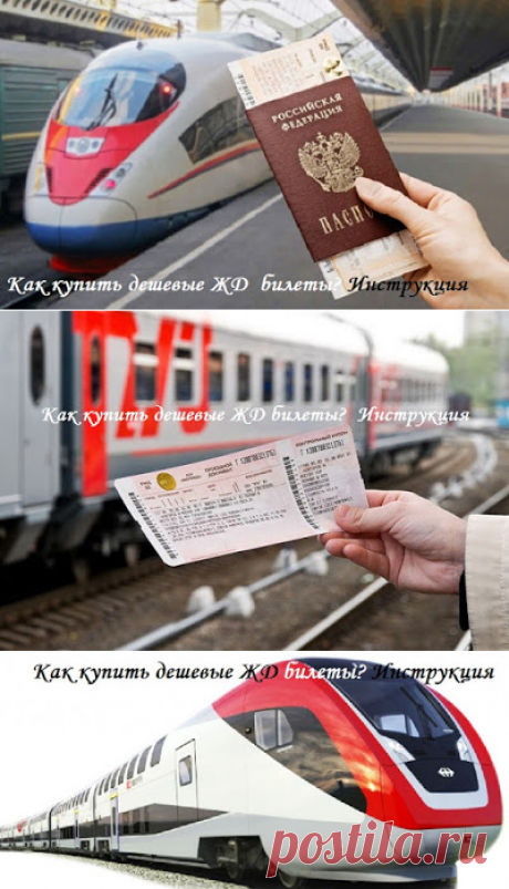 1001 полезный совет: Как купить билет на поезд дешево? Инструкция для пассажиров «РЖД»