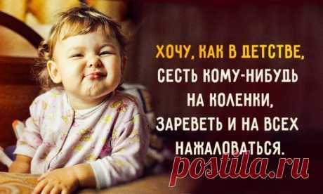 ДЕТСКОЕ ПОВЕДЕНИЕ ВЗРОСЛЫХ ЛЮДЕЙ Дети довольно часто обижают родителей: то от вкусной еды отказываются, то обидные слова говорят, то просьбы не выполняют. В такие минуты не помешают слова