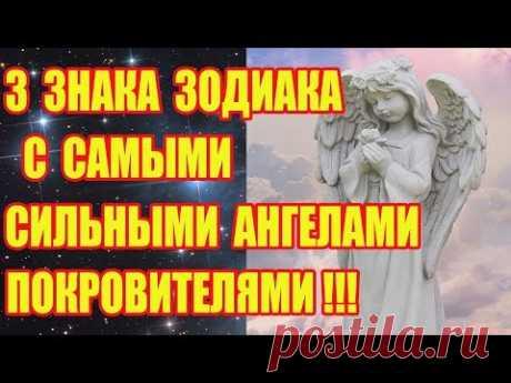 3 Знака Зодиака с Самыми Сильными Ангелами - Покровителями!!!