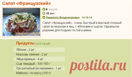 Рецепт: Салат «Французский» на RussianFood.com