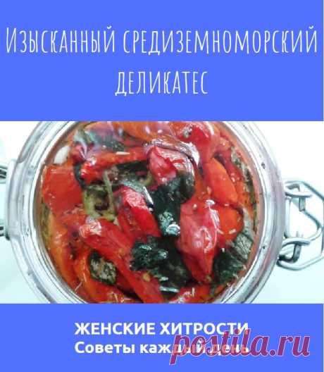 Изысканный средиземноморский деликатес
