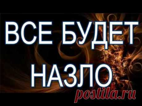 3. Вадим Зеланд - Все будет назло.