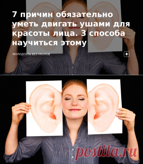 7 причин обязательно уметь двигать ушами для красоты лица. 3 способа научиться этому | Молодость без уколов | Яндекс Дзен