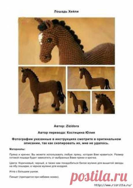 вязаная лошадка Хейли-ОПИСАНИЕ!    Автор  описания  Zizidora    Автор перевода  Костицина Юлия