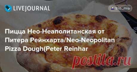 Пицца Нео-Неаполитанская от Питера Рейнхарта/Neo-Neopolitan Pizza Dough(Peter Reinhar Вчера был международный день хлеба. Специально так подгадала, чтобы вечером у детей была пицца. Они страшные ее любители, правда один постоянно требует грибную, другой сырную. Такую пиццу люблю любую, но с настоящим пармезаном - сырная вне конкуренции! На мой  взгляд, это самая лучшая пицца. О…