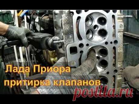 ПРИТИРКА КЛАПАНОВ КАПИТАЛЬНЫЙ РЕМОНТ LadaПриора 2170 16кл Авторемонт
