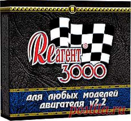 """Для двигателя : Реагент 3000 """"Драв-плюс"""""""