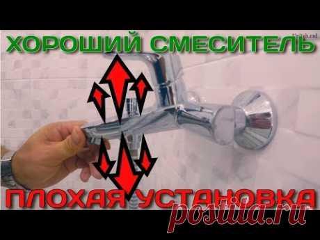 Что делать если в ванной смеситель шатается? 🔝