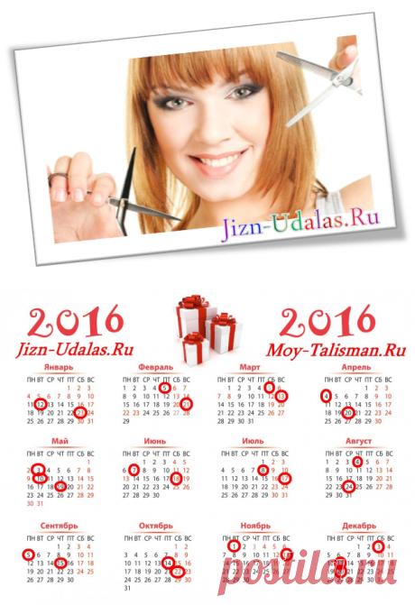 Даты для денежной стрижки на 2016 год.
