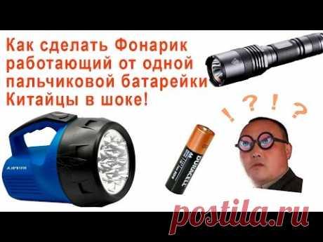 Китайцы в шоке! Мощный фонарь работает от одной пальчиковой батарейки!