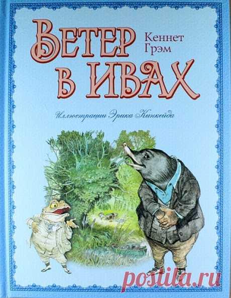 Грэм, Кеннет Ветер в ивах (ил. Э. Кинкейда)