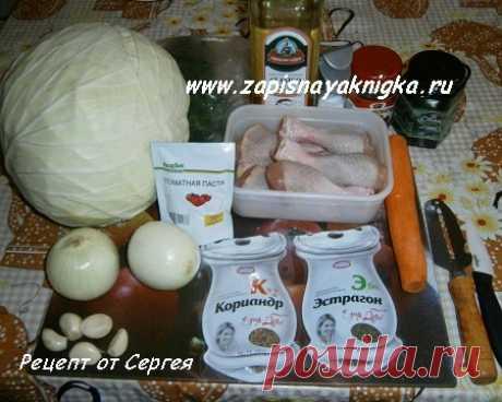 Солянка из курицы и свежей капусты в мультиварке