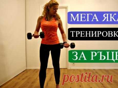 Strakhotna training for rjets and the ramena: Rumitka #38 | Fitness instructor