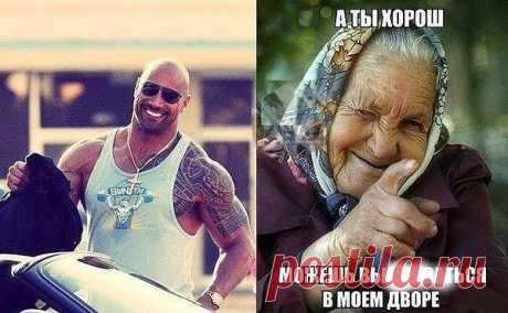 Хааа! Бабка потешная!...