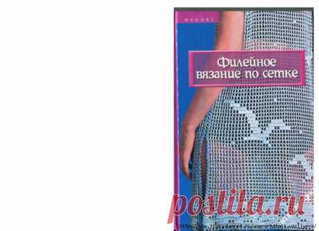 """Album - the book \""""Fillet Knitting on a Grid\"""""""