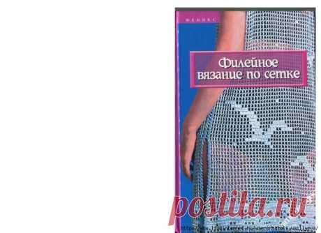 """Альбом - книга """"Филейное вязание по сетке """""""